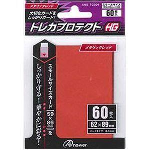 アンサー スモールサイズカード用トレカプロテクトHG (メタリックレッド) ANS・・・