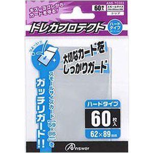 アンサー スモールサイズカード用トレカプロテクト ハードタイプ(クリア) ANS・・・