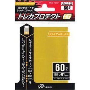 アンサー レギュラーサイズカード用トレカプロテクトHG (プレミアムゴールド)・・・
