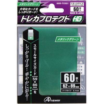 アンサー スモールサイズカード用トレカプロテクトHG (メタリックグリーン) A・・・