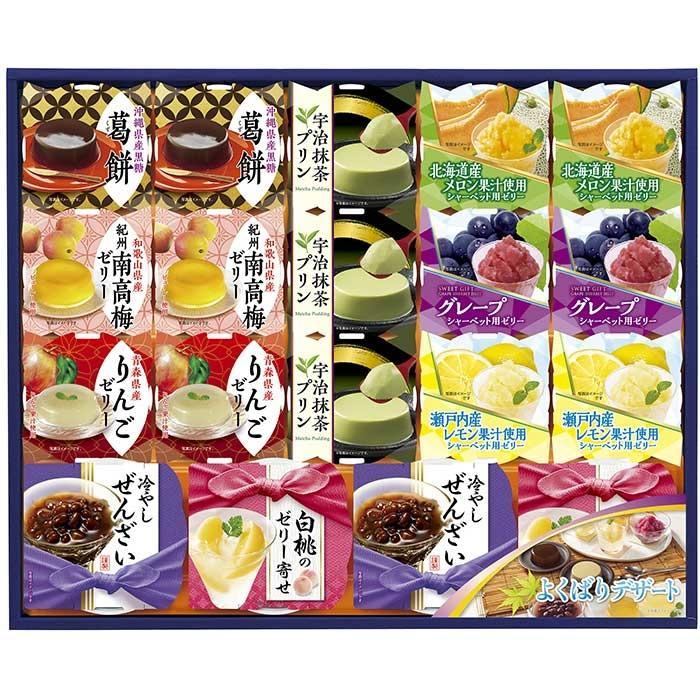 丸大食品 【お中元ギフト】和洋折衷/よくばりデザート YW-3・・・