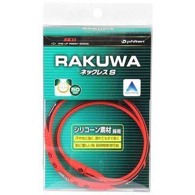 SK11 RAKUWAネックレスS RandBL 4977292393720