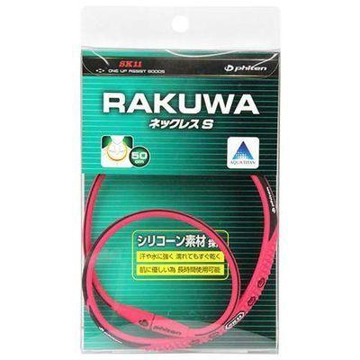 SK11 RAKUWAネックレスS PIandBL 4977292393751