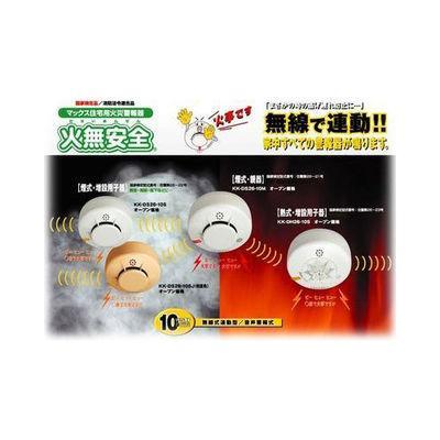 マックス(MAX) 住宅用火災警報器<火無安全> KK-DH26-10・・・