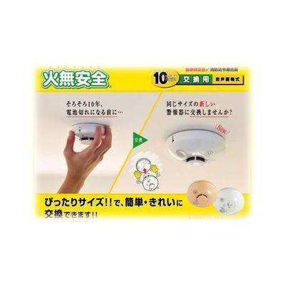 マックス(MAX) 住宅用火災警報器<火無安全> KK-DH27-1・・・