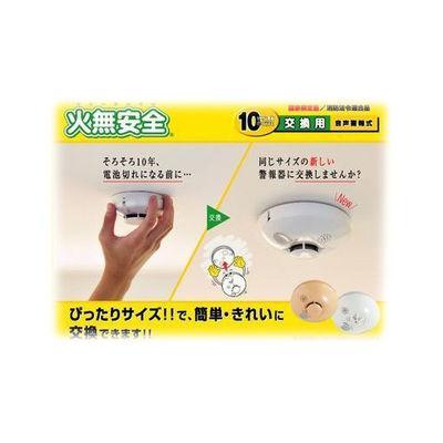 マックス(MAX) 住宅用火災警報器<火無安全> KK-DS27-1・・・