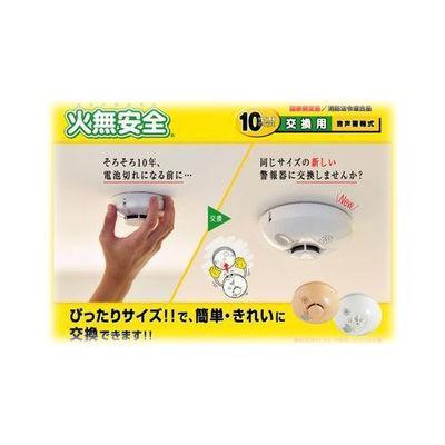 マックス(MAX) 住宅用火災警報器<火無安全> KK-DS27-10・・・