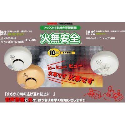 マックス(MAX) 住宅用火災警報器<火無安全> KK-DS31-10・・・