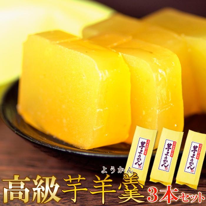 天然生活 【鳴門金時芋100%使用】高級芋ようかん3本セット SM0001003・・・