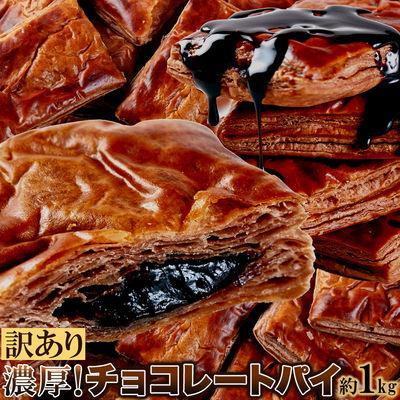 天然生活 一流チョコレートベルコラーデを贅沢使用!!【訳あり】濃厚!チョコレ・・・