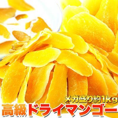 天然生活 【業務用】高級ドライマンゴーメガ盛り1kg SM0001004・・・