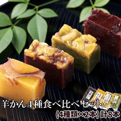 天然生活 昭和33年創業の老舗の手作り!!羊かん4種食べ比べセット(小豆・お芋・・・