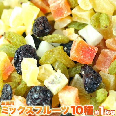 天然生活 贅沢☆お徳用ミックスフルーツ10種類どっさり1kg SM0001019・・・