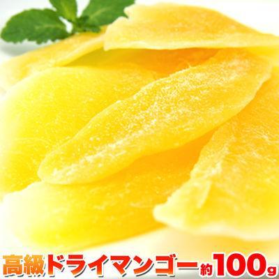 天然生活 【お試し】高級ドライマンゴー100g SM00010047