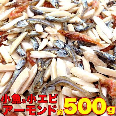 天然生活 小魚&アーモンド&小エビどっさり500g SM0001006・・・