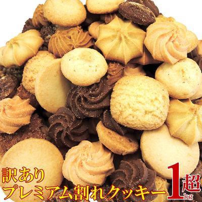 天然生活 【訳あり】プレミアム割れクッキー1kg≪常温≫ SM0001015・・・