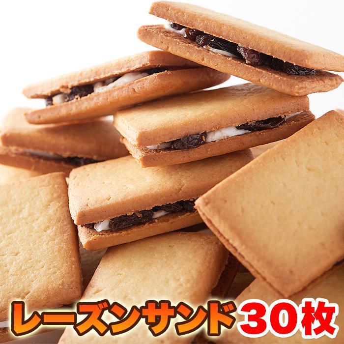 天然生活 【老舗洋菓子専門店】高級レーズンサンドどっさり30個!! SM0001002・・・