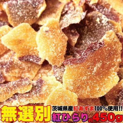 天然生活 茨城県産紅あずま100%使用!!【無選別】紅ひらり450g(150g×3) SM000・・・