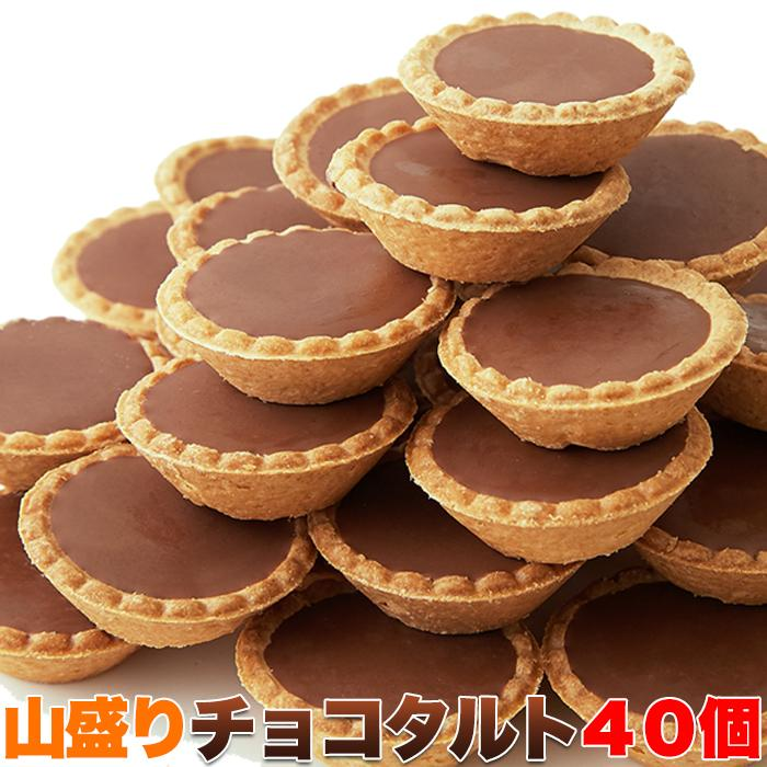 天然生活 山盛り☆チョコタルトどっさり40個 SM00010205