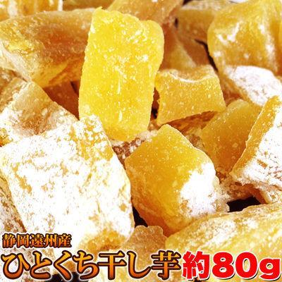 天然生活 静岡遠州産【べにはるか】ひとくち干し芋80g≪常温≫ SM0001016・・・