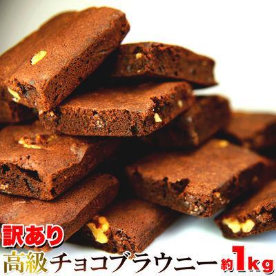 天然生活 【訳あり】高級チョコブラウニーどっさり1kg SM0001017・・・