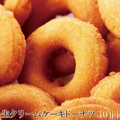 天然生活 【訳あり】生クリームケーキドーナツ30個(10個入り×3袋) SM0001022・・・