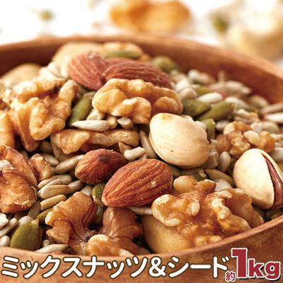 天然生活 美容健康応援!!無添加無塩☆毎日いきいきミックスナッツ&シード1kg・・・