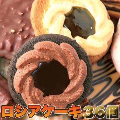 天然生活 【リニューアル】老舗のロングセラー洋菓子!!ロシアケーキどっさり3・・・