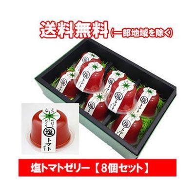 鈴木園 【のし・包装可】かけてびっくり、食べてびっくり。「塩トマトゼリー・・・
