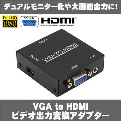 ネクストゼロワン VGA to HDMI ビデオ出力変換アダプター CABL1480・・・
