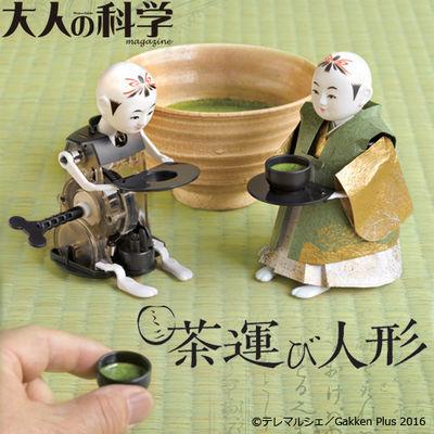 大人の科学マガジン ミニ茶運び人形 完全復刻版 tlkty・・・