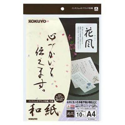 コクヨ KJW1103 和紙A4サイズ KJ-W110-3-A4
