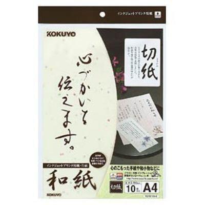 コクヨ KJW1104 和紙A4サイズ KJ-W110-4-A4