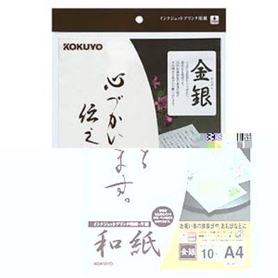 コクヨ KJW1105 和紙A4サイズ KJ-W110-5-A4