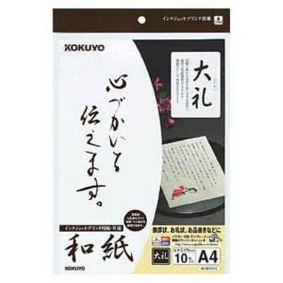 コクヨ KJW1106 和紙A4サイズ KJ-W110-6-A4