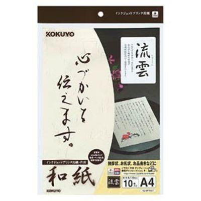 コクヨ KJW1107 和紙A4サイズ KJ-W110-7-A4
