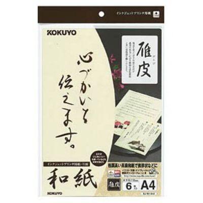 コクヨ KJW1108 和紙A4サイズ KJ-W110-8-A4