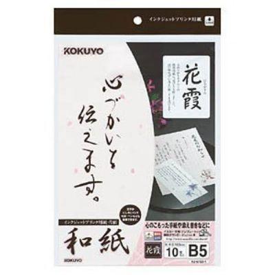 コクヨ KJW1201 和紙B5サイズ KJ-W120-1-B5