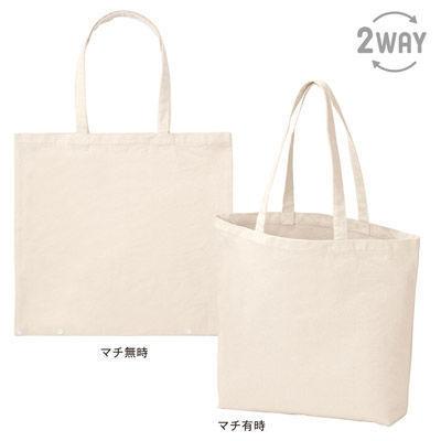 【60個セット】キャンバス使い方2WAYバッグ(ナチュラル) MRTS-60009 (60個セ・・・