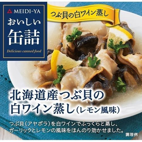 明治屋 明治屋 おいしい缶詰 北海道産つぶ貝の白ワイン蒸し(レモン風味) 70g ・・・