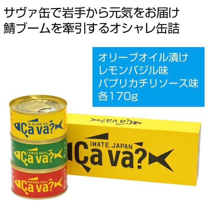 岩手県産 岩手県産 サヴァ缶 3種アソートセット(各1缶×3種) E503625・・・