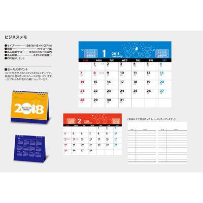 【100個セット】カレンダー ビジネスメモ 2911650