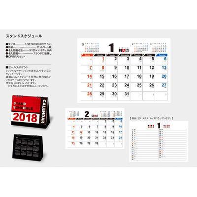 【100個セット】カレンダー スタンドスケジュール 291165・・・