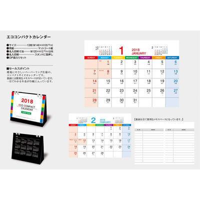 【100個セット】エココンパクトカレンダー 2911652