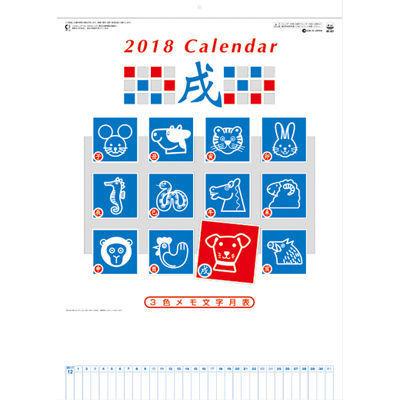 【100個セット】カレンダー 3色メモ文字月表 2911655