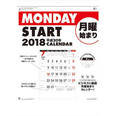 【100個セット】月曜始まりカレンダー 2911658
