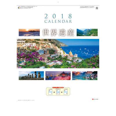 【100個セット】カレンダー 世界遺産 2911661