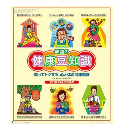 【100個セット】カレンダー 健康豆知識 2911662
