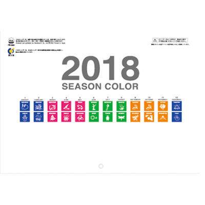 【100個セット】カレンダー シーズンカラー 2911663