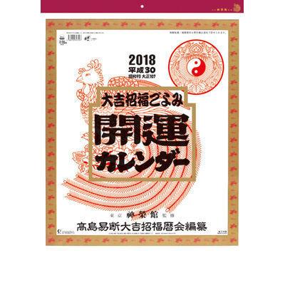 【100個セット】開運カレンダー 2911665